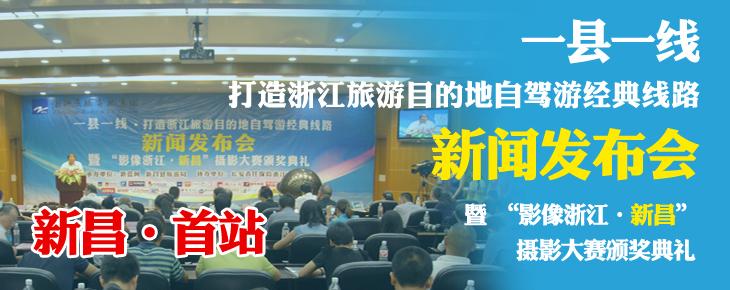 一县一线·浙江旅游自驾游线路新闻发布会