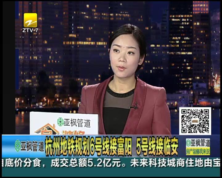 杭州地铁规划6号线接富阳 5号线接临安_新蓝网