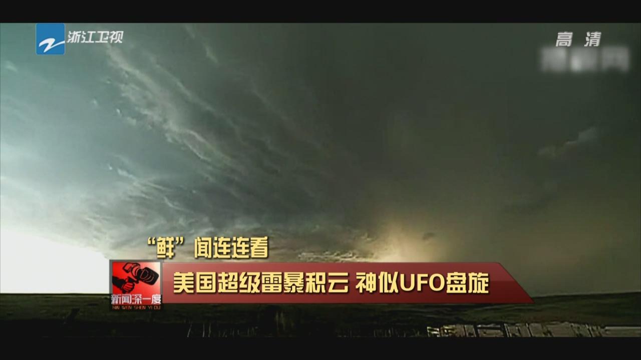 美国ufo网站2018