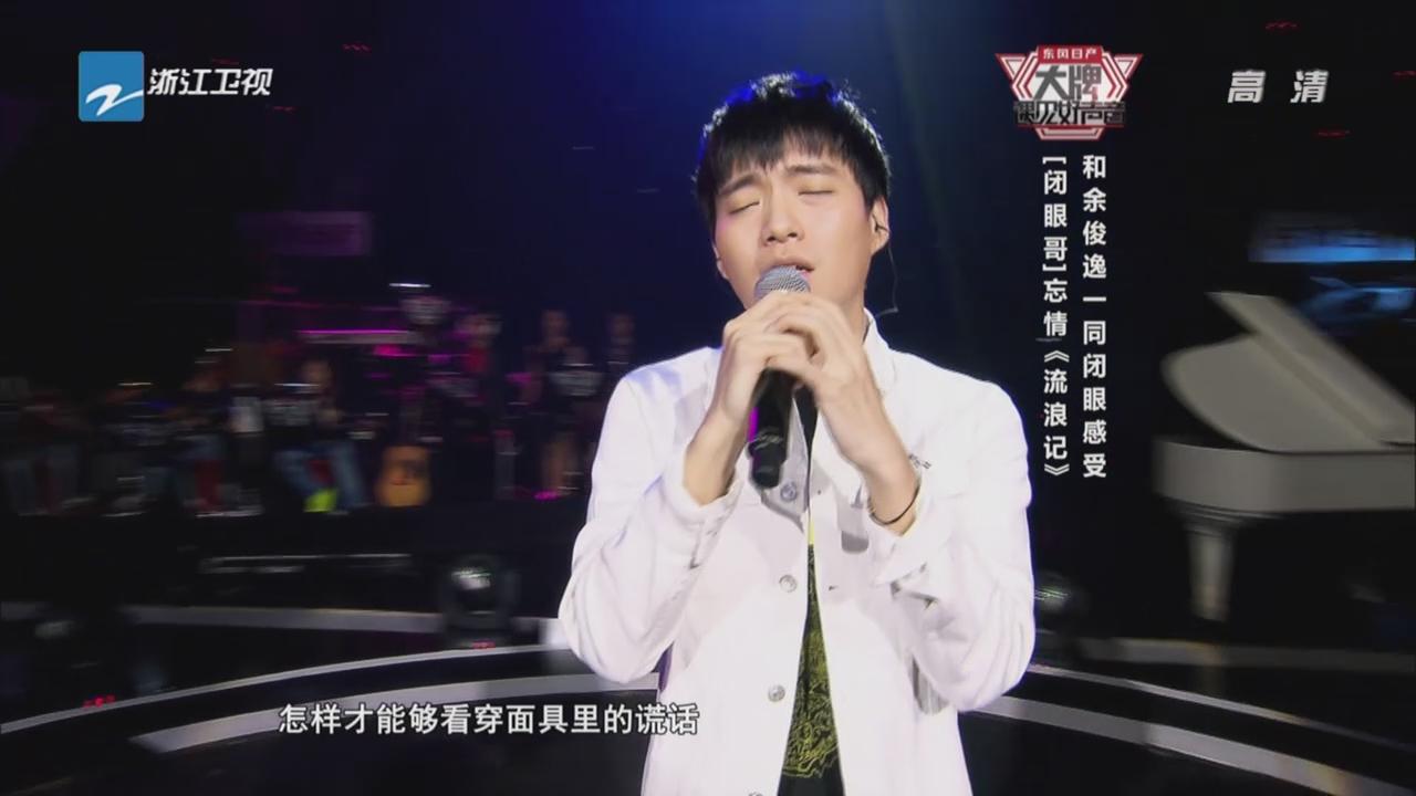 《大牌遇見好聲音》:李泉VS余俊逸