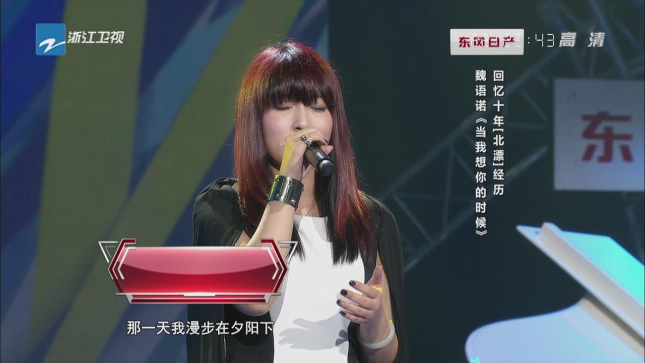 《大牌遇見好聲音》:李泉VS魏語諾