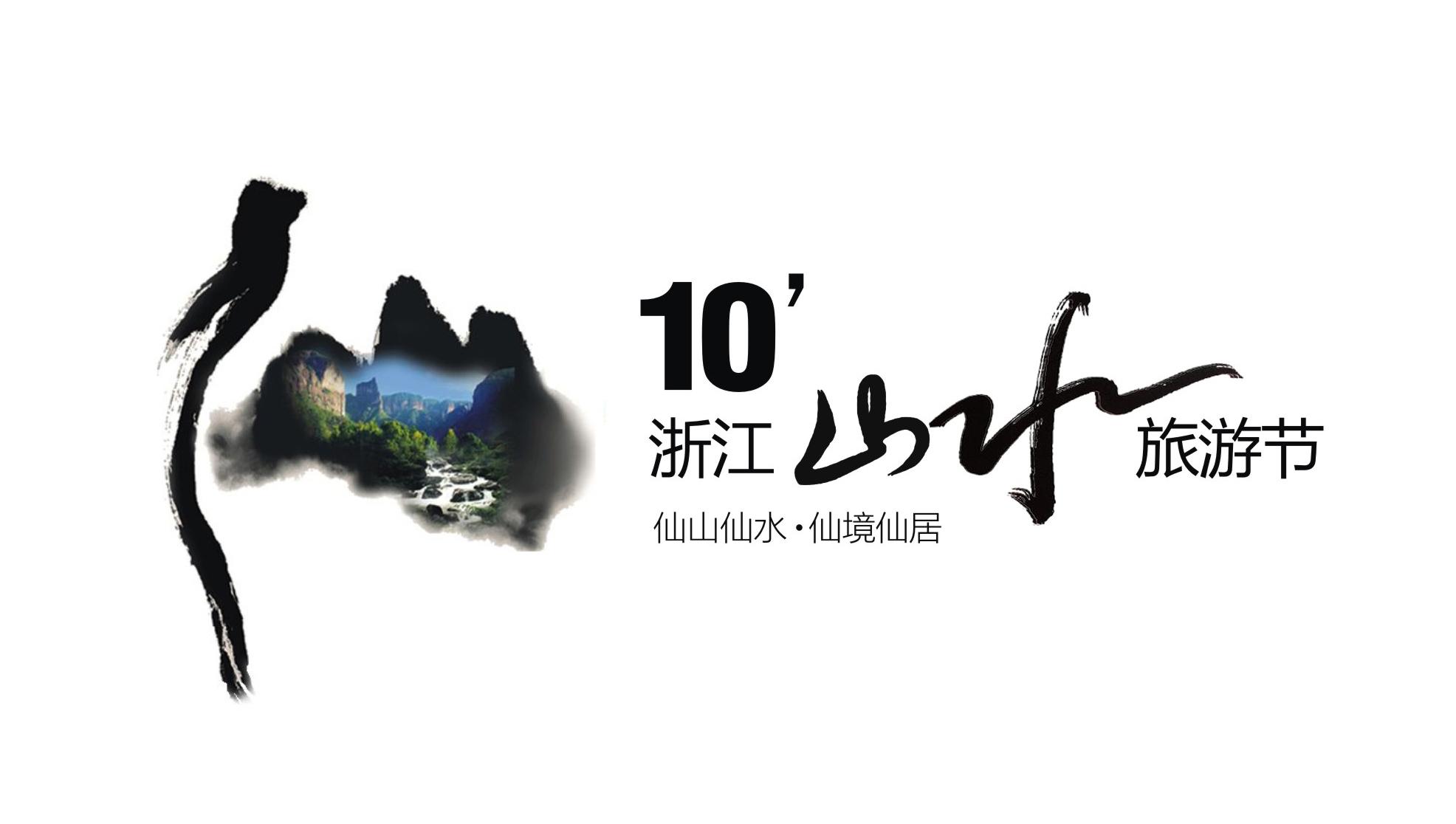 仙居山水简笔画_第十届浙江山水旅游节10月中旬将在台州仙居