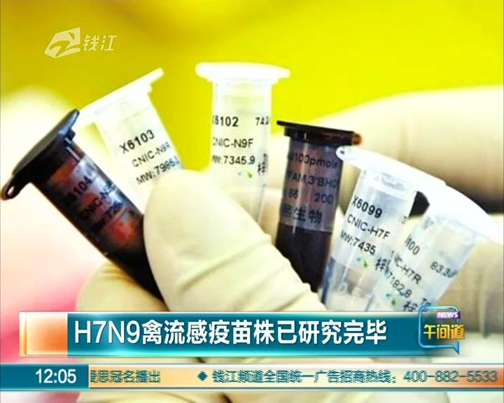 hn9禽流感病疫苗_H5高致病性禽流感防控用系列疫苗_中国农业科
