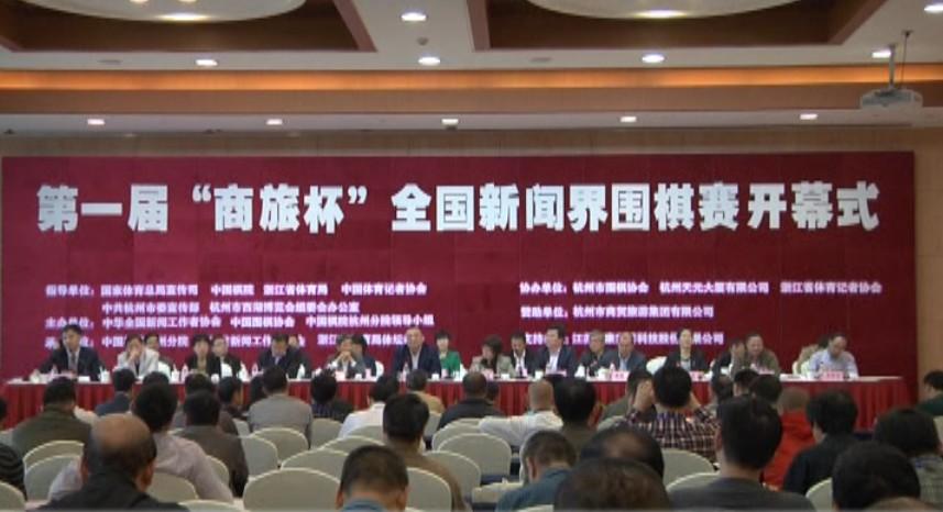"""第一届""""商旅杯""""全国新闻界围棋赛杭州开赛"""