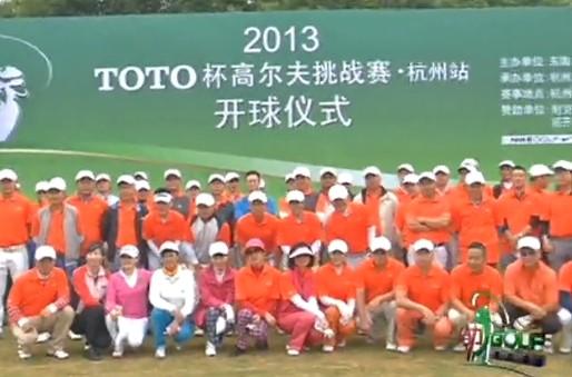 给力高尔夫——2013