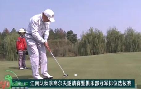 给力高尔夫——江南队秋季高尔夫邀请赛