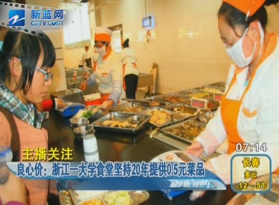 食堂提供0.5元菜品