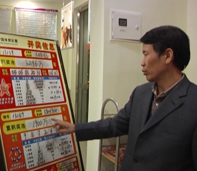 省体育局副局长李期华参观宁海竞彩示范店