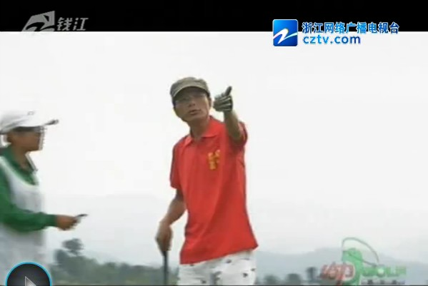 给力高尔夫——球场礼仪-打球过慢