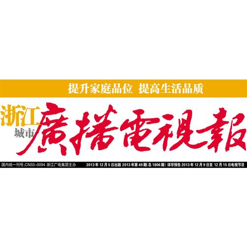 浙江广播电视报