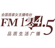 FM1045女主播电台