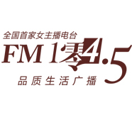 FM1045女主播電臺