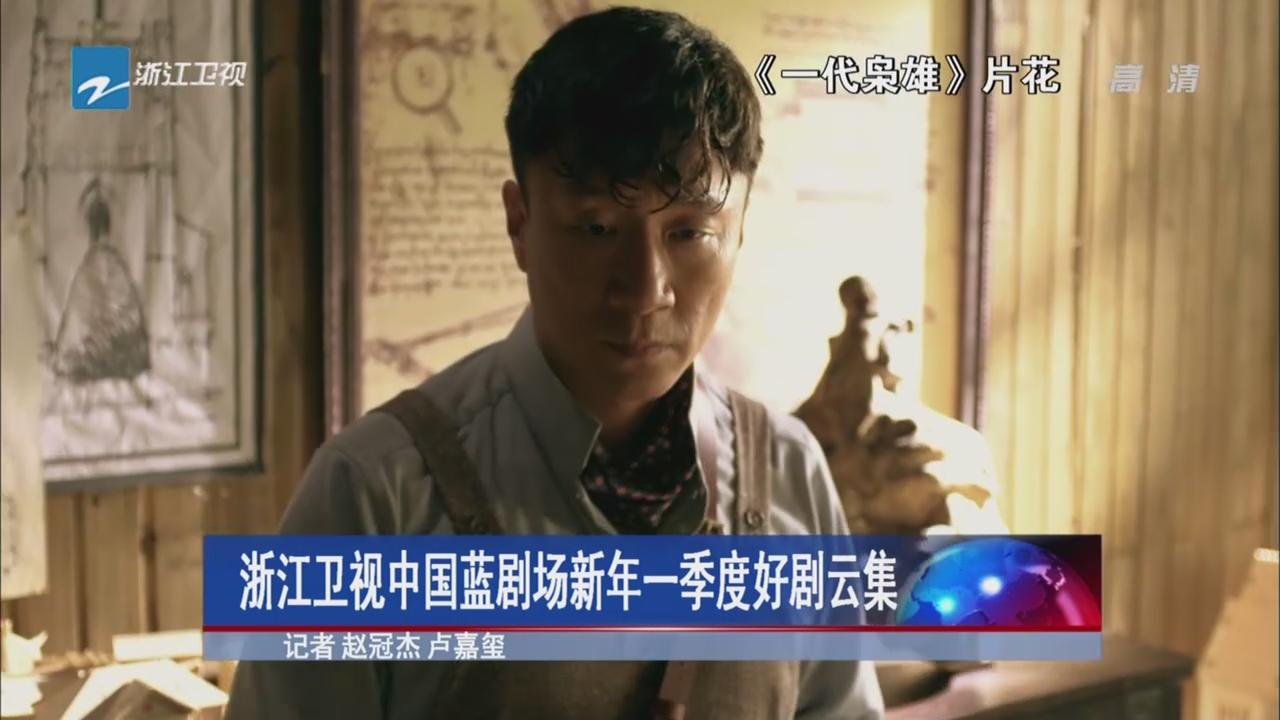 浙江卫视中国蓝剧场_伊贝诗冠名浙江卫视《中国蓝剧场》
