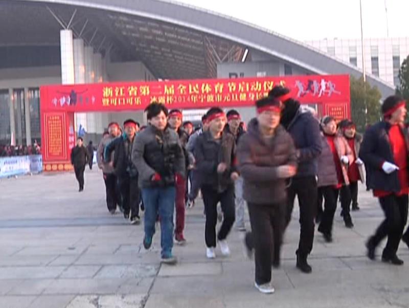 宁波元旦健身跑 启动全民体育节