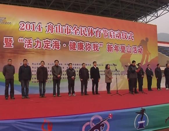 【定海区】2014舟山市全民体育节千人登山贺新年