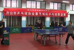 【舟山市】春节乒乓球比赛