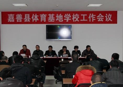 嘉善县召开会议部署体育基地学校各项工作