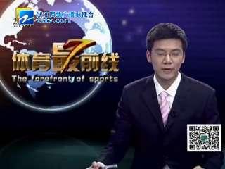 【围棋】浙江省围棋协会成立