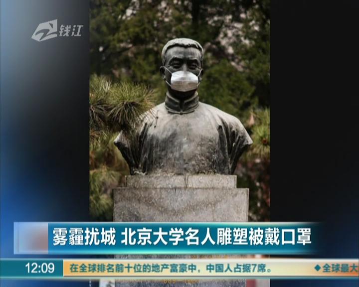 北京大学名人雕塑被戴口罩