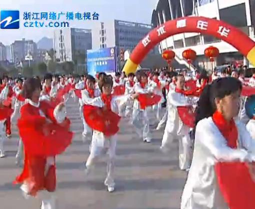 【温岭市】六大活动庆佳节