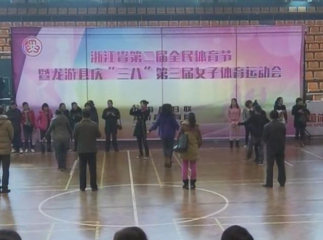 【龙游县】举行女子体育运动会