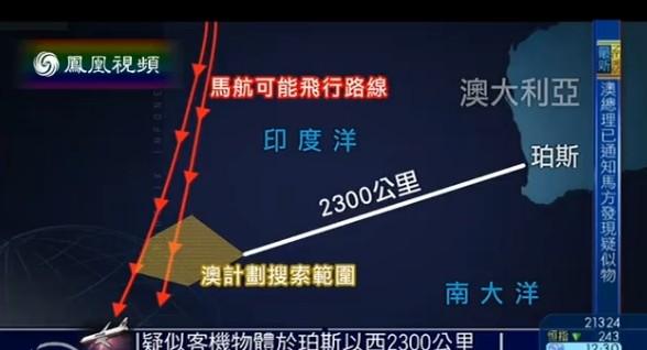 美軍飛機在疑似失聯客機物體海域發現明顯雷達回波