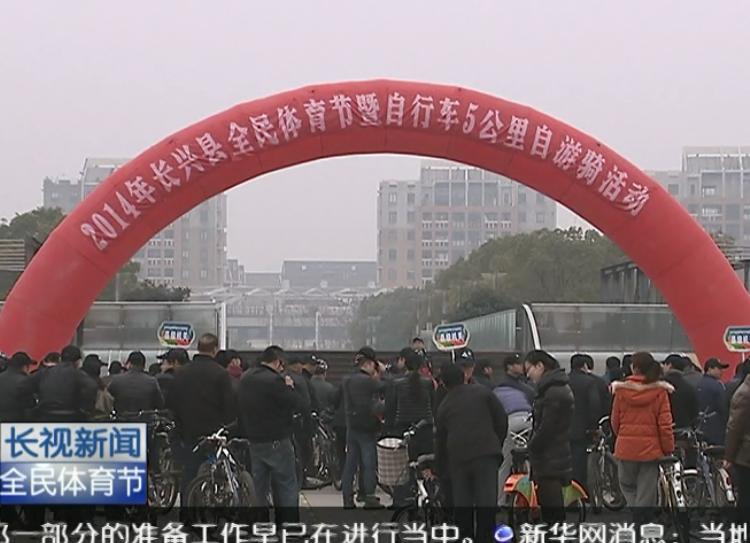 【长兴县】举行自行车5公里自游骑