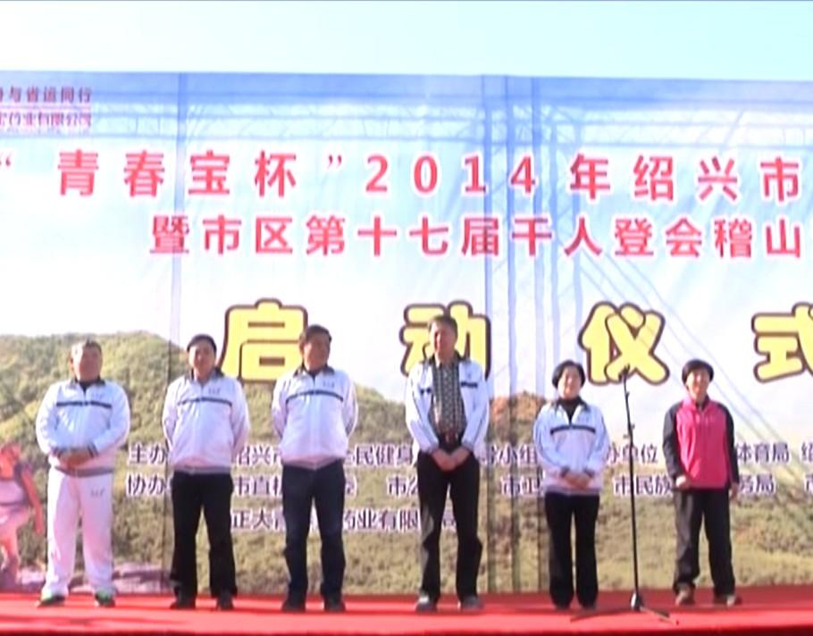 【绍兴市】举行千人登山活动