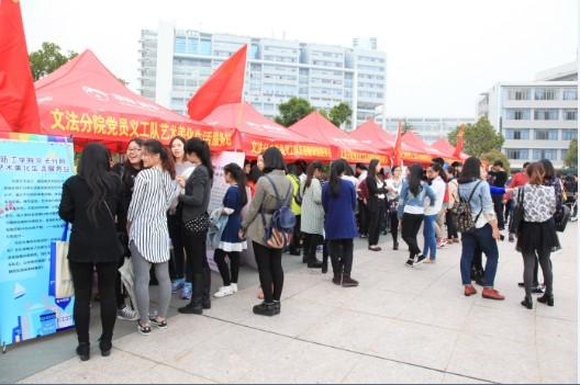 温大瓯江学院党员义工交流会传承志愿服务精神