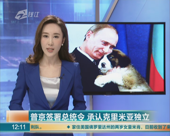 普京 承认 签署 独立 总统 克里米亚/普京签署总统令 承认克里米亚独立