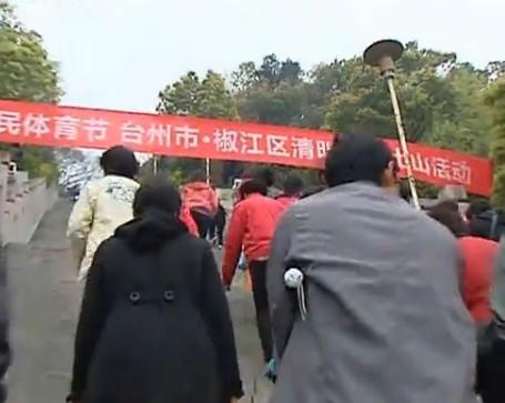 【台州市】清明登烈士山活动