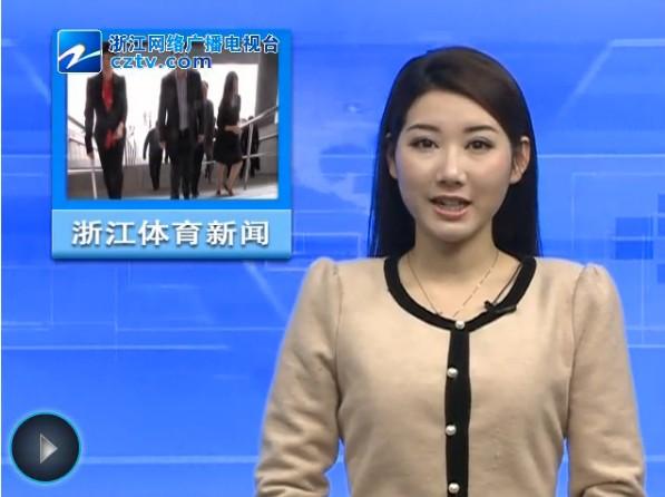 【浙江体育新闻】2014年全省体育宣传工作会议在绍兴召开