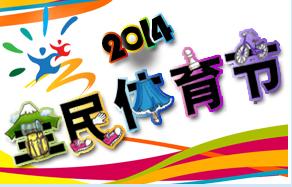 2014全民体育节专区