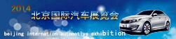 2014年北京车展