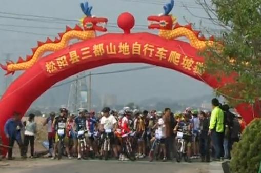 【松阳县】三都乡山地自行车爬坡赛
