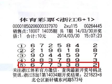 【宁波市】机选十年终获500万 大龄彩民希望马上有对象