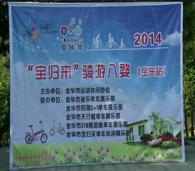 """【金东区】2014""""宝归来""""骑游八婺(金东站)活动"""