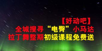 """【好动吧】全城搜寻""""电臀""""小马达送免费课程"""