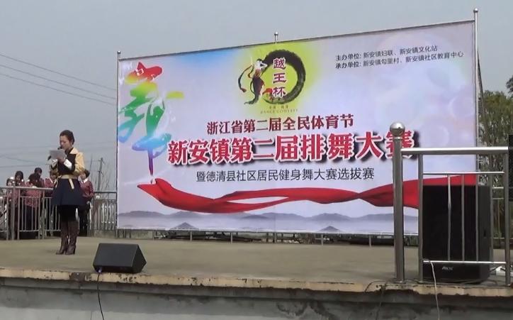 """【德清县】""""庆三八""""新安镇第二届""""越王杯""""排舞大赛"""