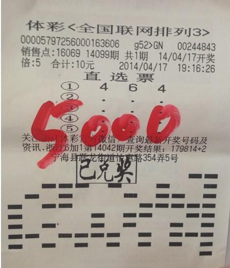 【宁波】新手销售员打错票 误打误撞收获5000元奖金