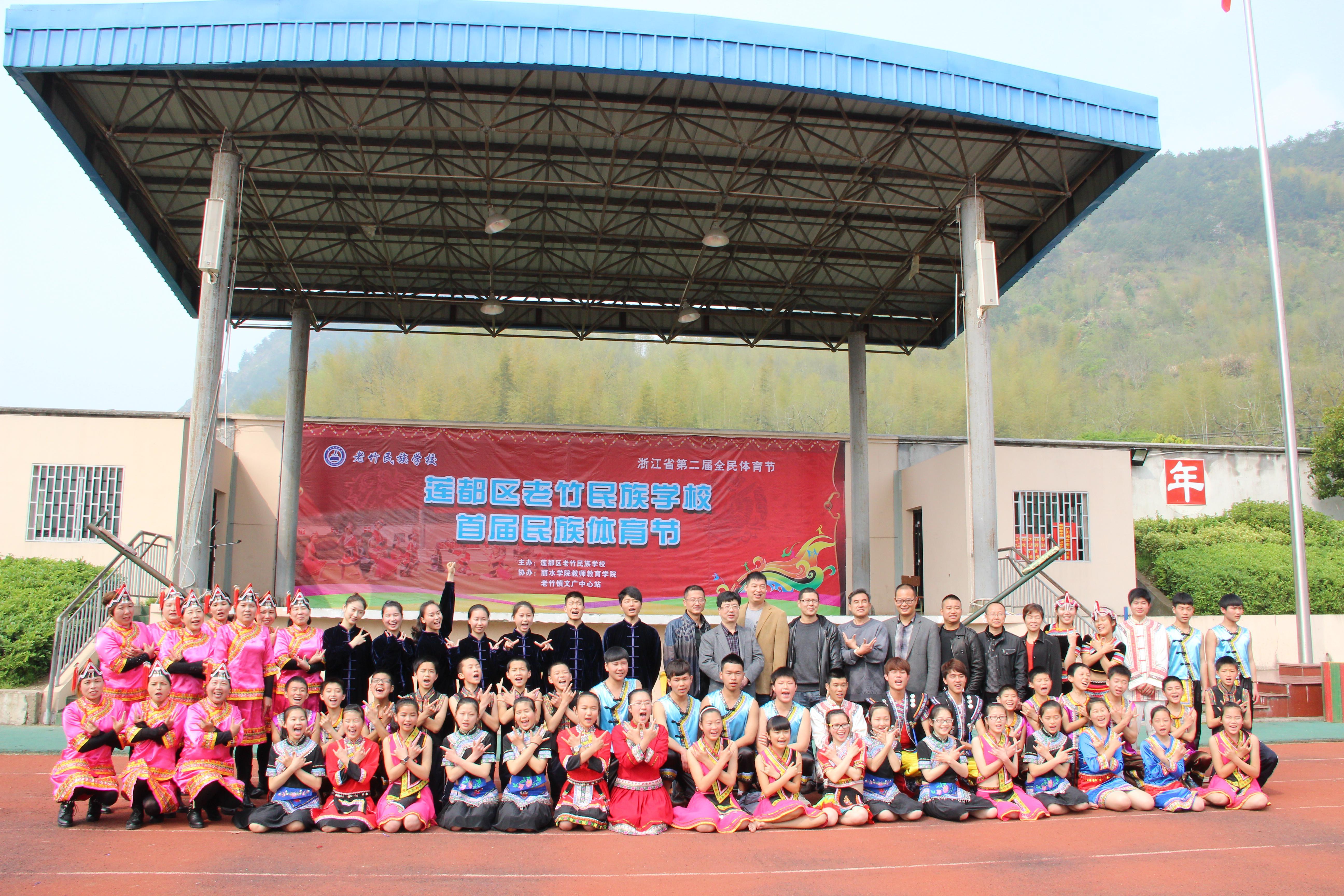 【莲都区】老竹民族学校举行民族体育节