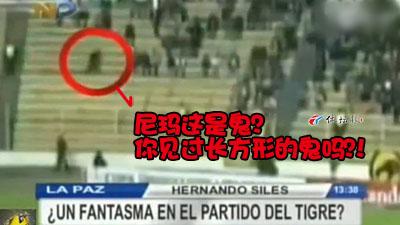 【漫慢黑】惊悚!南美足球比赛中,摄像机拍到鬼!