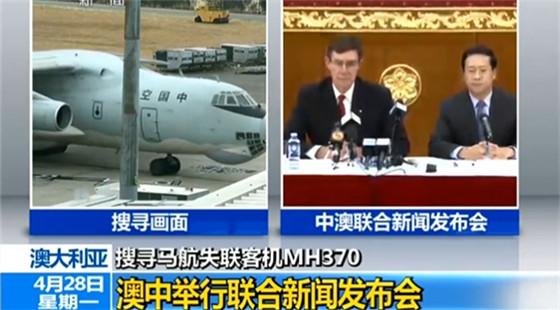 澳方將雇商業機構參與搜尋MH370 中馬澳分攤費用