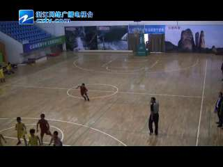 【开化县】小学篮球联赛举行
