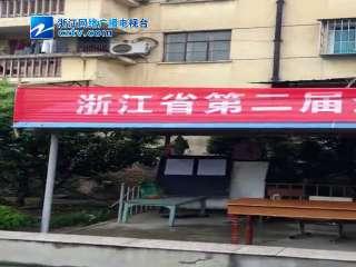 【德清县】老年丙级门球赛