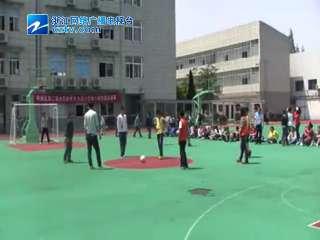 【柯城区】大成小学第六届足球赛