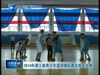 【诸暨市】浙江省青少年篮球锦标赛在我市开赛