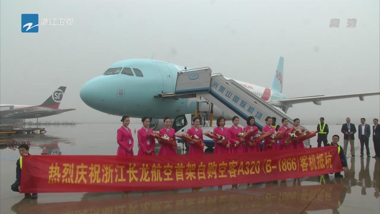 长龙航空首架自购飞机抵达萧山机场