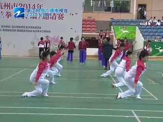 【西湖区】承办2014年全国木兰拳邀请赛
