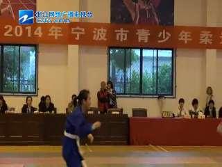 【宁海县】柔道青少年比赛